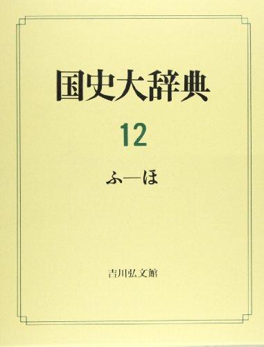 国史大辞典 (12)の詳細を見る