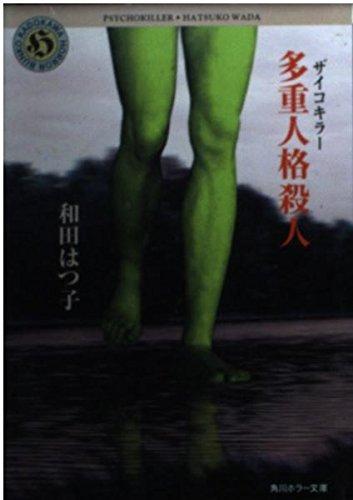 多重人格殺人―サイコキラー (角川ホラー文庫)の詳細を見る