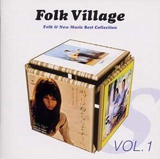 フォーク・ビレッジ~フォーク&ニューミュージック大全集Vol.1