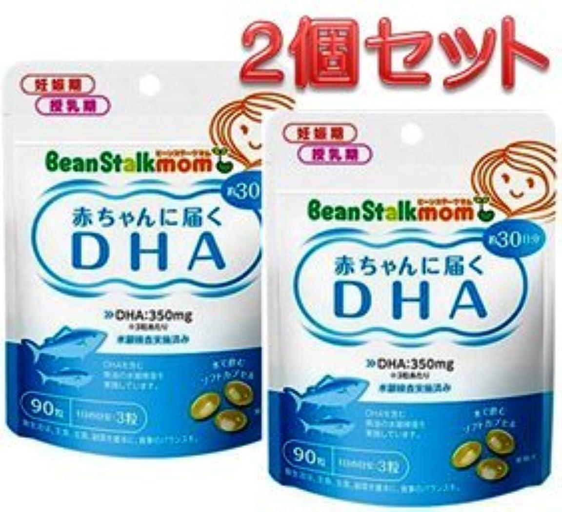 瞑想リットルドリルビーンスターク?スノー ビーンスタークマム 母乳にいいもの赤ちゃんに届くDHA90粒(30日分) ×2個セット2か月分