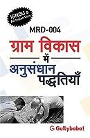 MRD004 Research Methods In Rural Development (IGNOU Help book for MRD-4 in Hindi Medium) (MRD-4)
