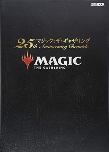 マジック:ザ・ギャザリング 25th Anniversary Chronicle (ホビージャパンMOOK 882)