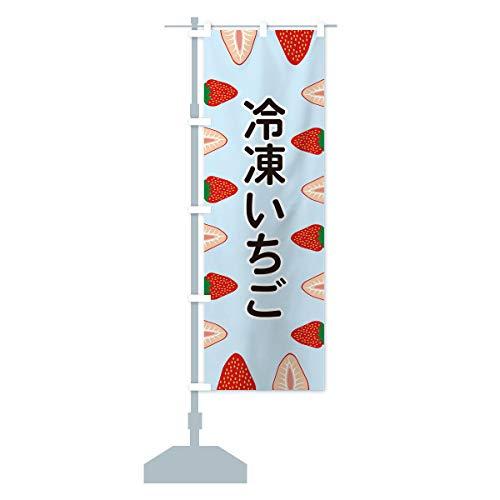 冷凍いちご のぼり旗 サイズ選べます(コンパクト45x150cm 左チチ)