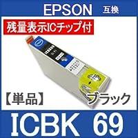 IC69 ICBK69 ブラック 対応単品 EPSON エプソンプリンター対応 純正互換インク 残量表示ICチップ付