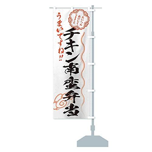 チキン南蛮弁当/習字・書道風 のぼり旗 サイズ選べます(スリム45x180cm 右チチ)