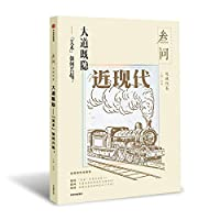 How the Fine Arts Rise (Chinese Edition)