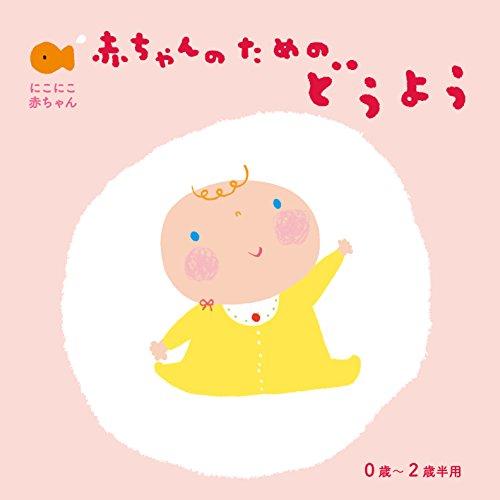 赤ちゃんのための童謡0歳~2歳半用