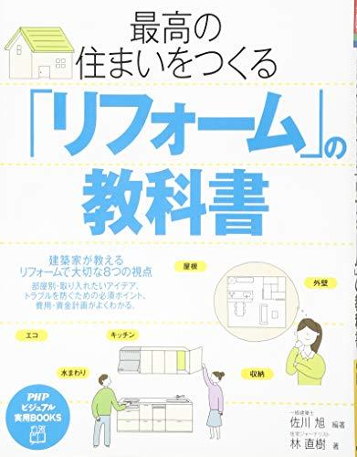 最高の住まいをつくる「リフォーム」の教科書 (PHPビジュアル実用BOOKS)の詳細を見る