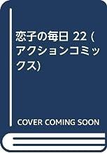 恋子の毎日 22 (アクションコミックス)