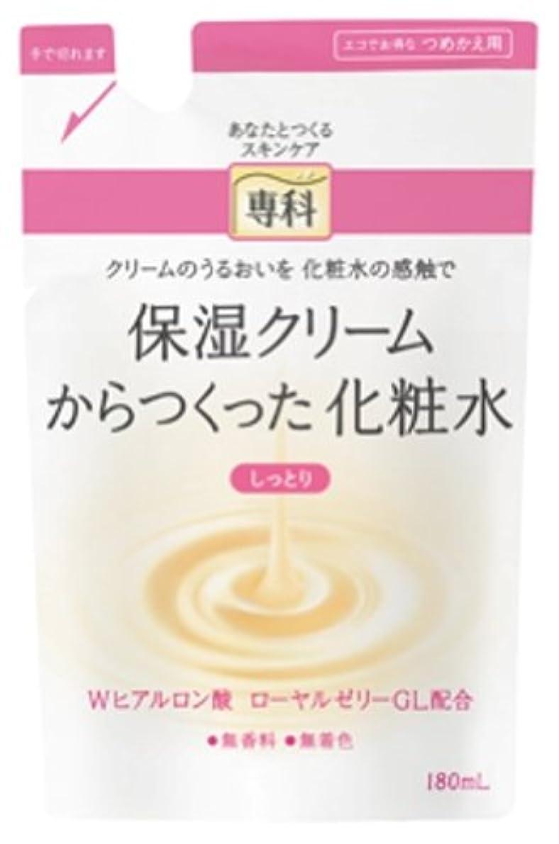 区別する現像ベイビー【アウトレット品】専科 保湿クリームからつくった化粧水(しっとり) つめかえ用