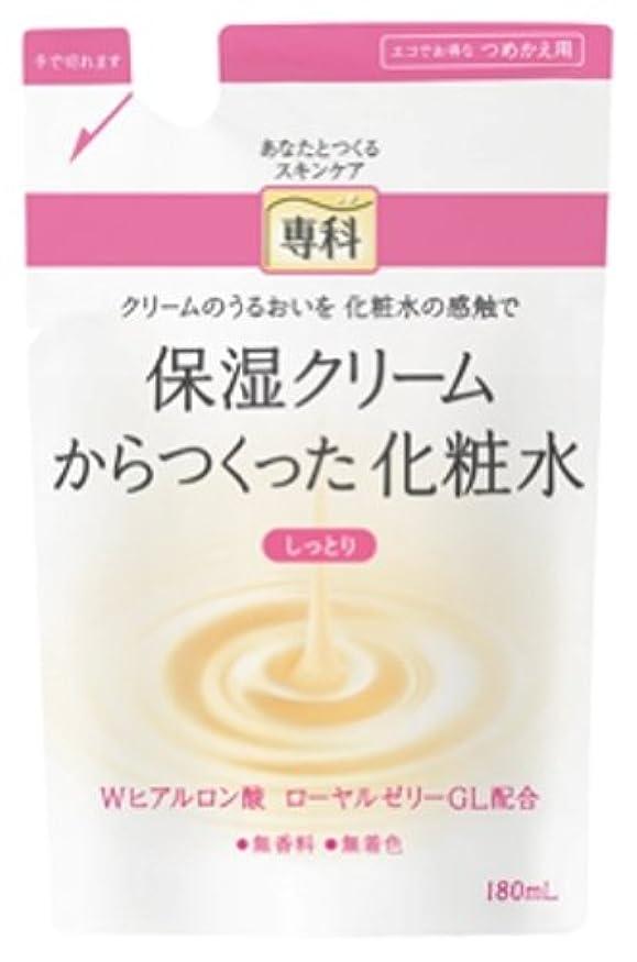 ポットブロッサムリングバック【アウトレット品】専科 保湿クリームからつくった化粧水(しっとり) つめかえ用