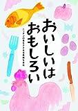 おいしいはおもしろい~ニッポンの食をささえる素敵な会社~