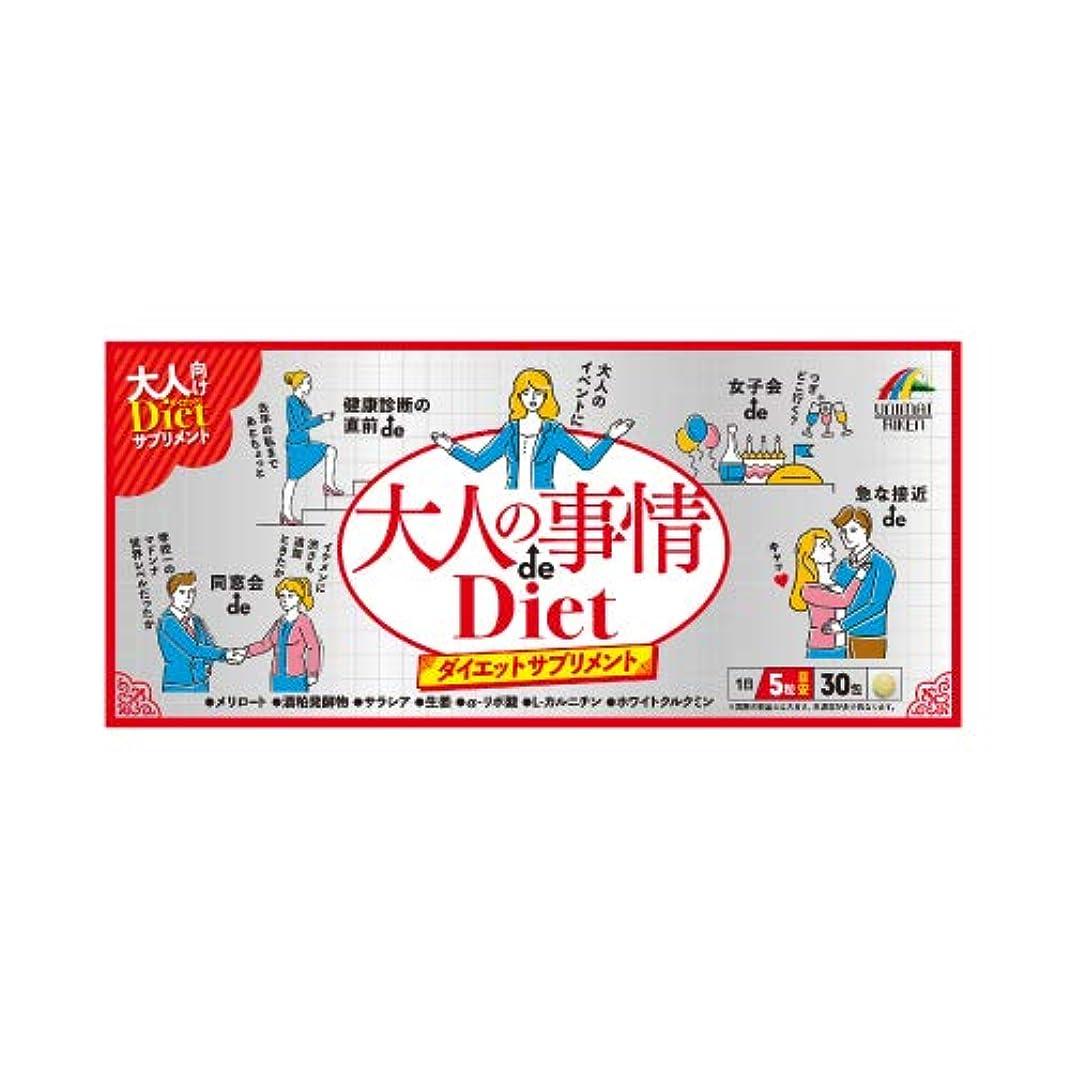 先行するドール説明ユニマットリケン 大人の事情de Diet 5粒×30包