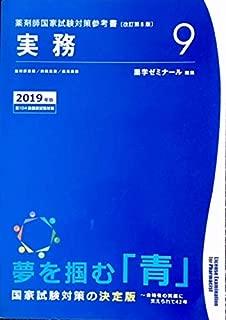 薬剤師国家試験対策参考書 青本〔改訂第8版〕 実務9 2019年版