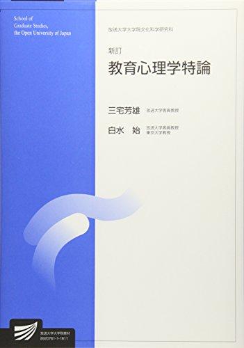 教育心理学特論 (放送大学大学院教材)