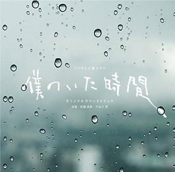 フジテレビ系ドラマ「僕のいた時間」オリジナルサウンドトラック