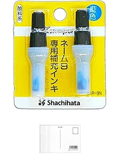 シャチハタ 補充インク ネーム9専用 カートリッジ 2本入 藍 XLR-9N + 画材屋ドットコム ポストカードA
