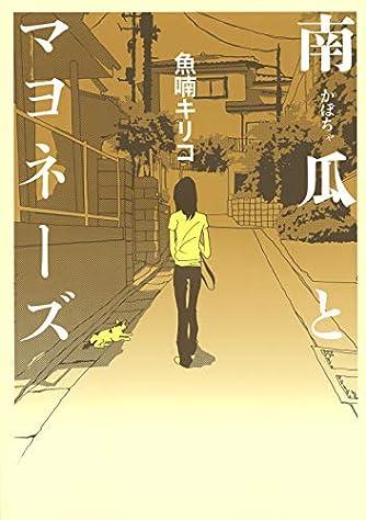 南瓜とマヨネーズ (TOKYO NEWS BOOKS)