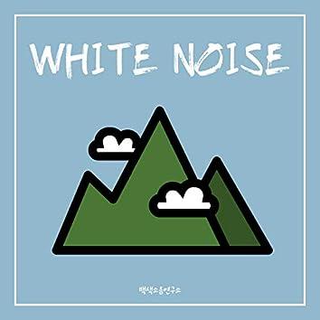 백색소음 Pt. 북배산