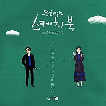 [Vol.58] You Hee yul's Sketchbook : 34th Voice 'Sketchbook X HYNN'