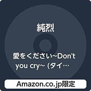 【Amazon.co.jp限定】愛をください~Don't you cry~ (タイプC+D(2枚組)) (特典:チェキ(白川裕二郎ver.)付)...