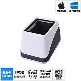 MD9 定置式2次元バーコードリーダーMD701(USB接続) PAY払い QRコード決済 液晶画面読取り ドライバー不要で日本語QR送信対応 日本語マニュアル付き ホワイトネイビー
