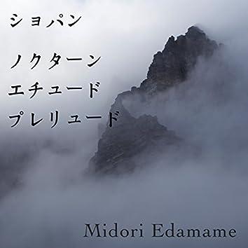 ショパン・ノクターン・エチュード・プレリュード