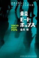 東京 ビートポップス ~音楽も街も人もワクワクしていたあの頃
