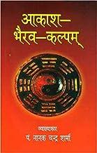 Aakash-Bhairav-Kalpam: Pratyaksh-Siddhiprad Umamaheshwar-Sanwadrupam