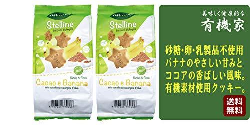 stelline バナナ&ココアクッキー 120g×2個 ★コンパクト★バナナのやさしい甘みとココアの香ばしい風味が特徴のクッキーです。砂糖・卵・乳製品不使用。