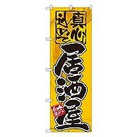 居酒屋 真心込めて のぼり GNB-14/62-7064-77