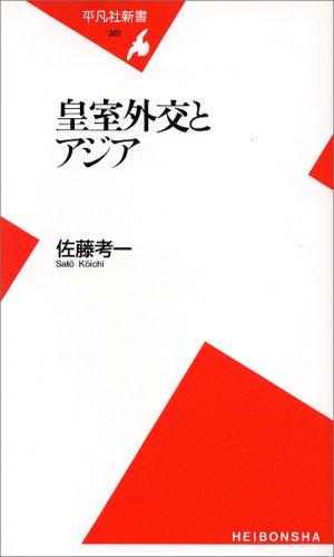 皇室外交とアジア (平凡社新書)