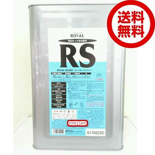 ローバル ROVAL ローバルシルバー 20kg