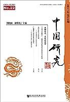 中国研究(第22期)
