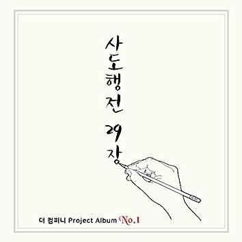 더 컴퍼니 프로젝트 앨범 The Company Project Album, No. 1 (사도행전 29장 Acts 29)