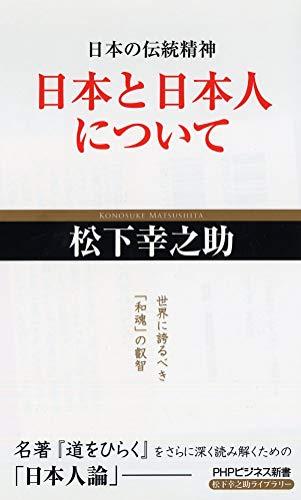 日本と日本人について (PHPビジネス新書 松下幸之助ライブラリー)