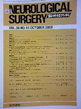 NEUROLOGICAL SURGERY (脳神経外科) 2008年 10月号 [雑誌]