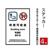 「喫煙可能室」 禁煙 喫煙禁止 標識掲示 ステッカー 背面グレーのり付き 屋外対応 防水◎ 店舗標識や室内掲示にも!シールタイプ stk-c014 (4枚セット)