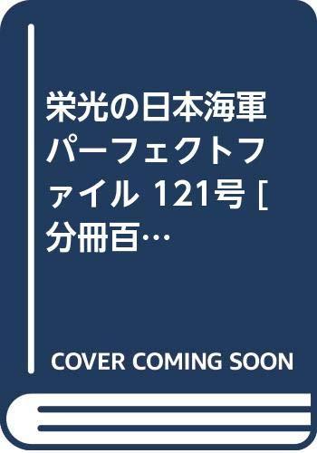 栄光の日本海軍パーフェクトファイル 121号 [分冊百科] (栄光の日本海軍 パーフェクトファイル)