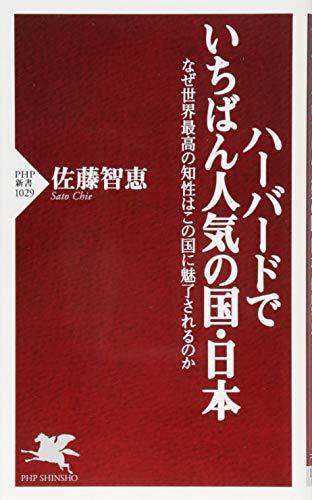 ハーバードでいちばん人気の国・日本 なぜ世界最高の知性はこの国に魅了されるのか (PHP新書)の詳細を見る