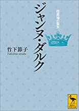 表紙: ジャンヌ・ダルク 超異端の聖女 (講談社学術文庫)   竹下節子