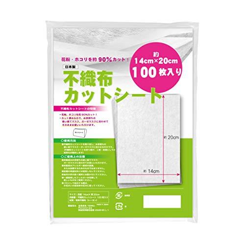 【日本製】不織布カットシート すでにカットされた不織布シート!一枚約14㎝×20cmサイズの100枚セット/花粉・空気中のホコリなど約90%カット