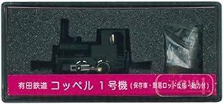 津川洋行 Nゲージ 14034 有田鉄道 コッペル1号機 保存車/簡易ロッド仕様 (動力付)