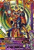 ガンバライジング4弾/4-001 仮面ライダー鎧武 カチドキアームズ LR