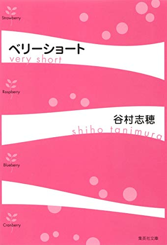ベリーショート (集英社文庫)
