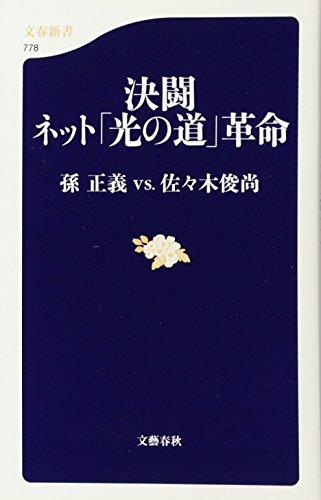 決闘 ネット「光の道」革命 (文春新書)