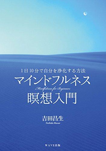 WAVE出版『マインドフルネス瞑想入門』