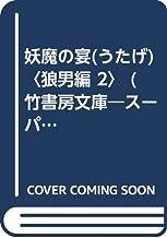 妖魔の宴(うたげ)〈狼男編 2〉 (竹書房文庫―スーパー・ホラー・シアター)