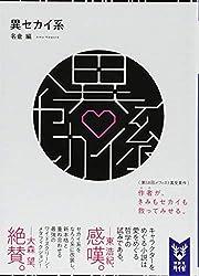 名倉編『異セカイ系』(講談社)