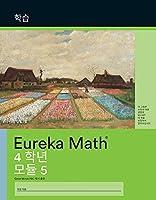 Korean - Eureka Math Grade 4 Learn Workbook #4 (Module 5)